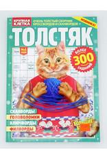 Толстяк, 300 Заданий, № 1