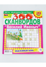 300 Сканвордов, Василий Иваныч № 5 2020