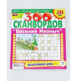 300 Сканвордов, Василий Иваныч № 2