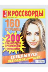 Лиза Кроссворды № 1