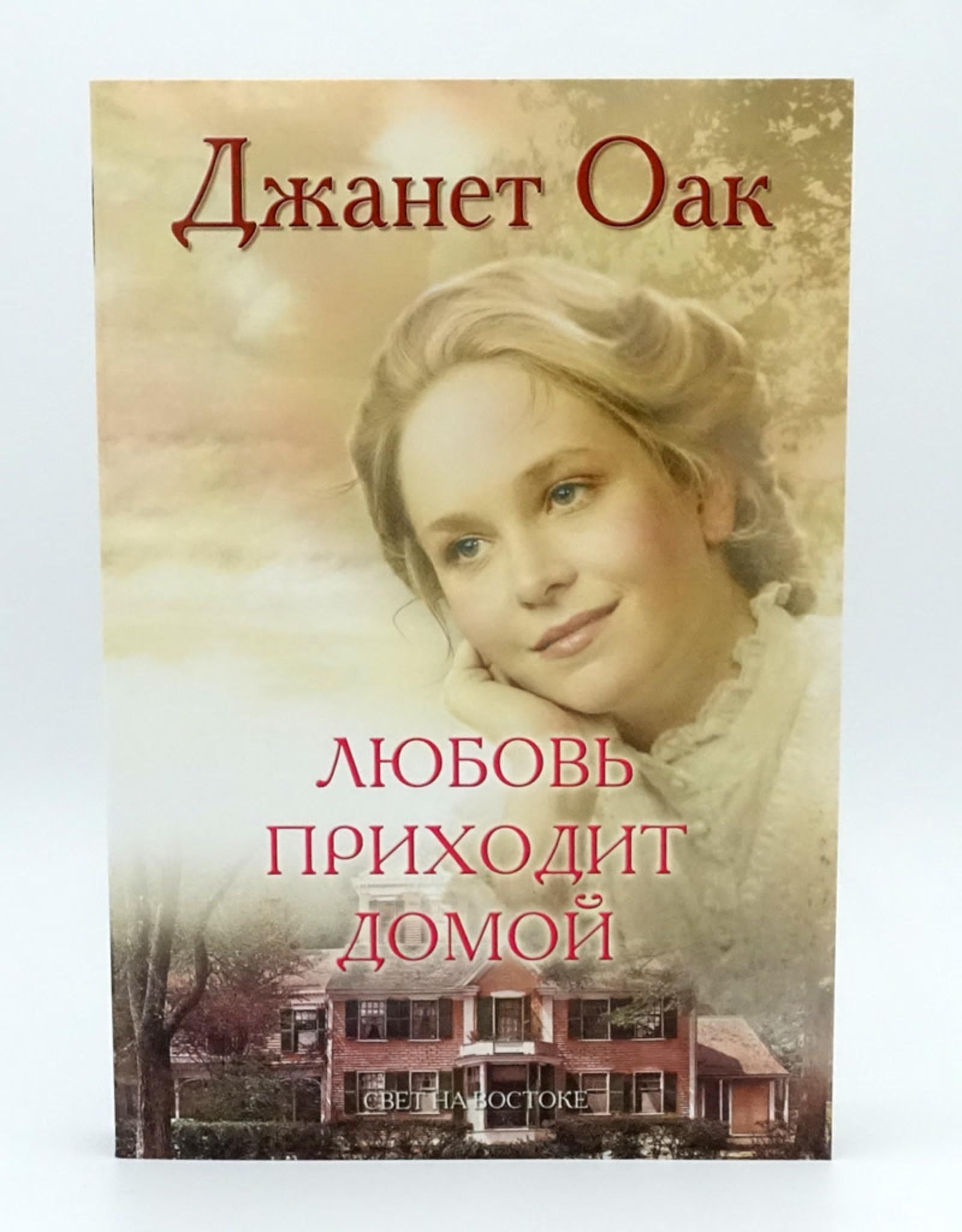 Любовь Приходит Домой, 8я Книга