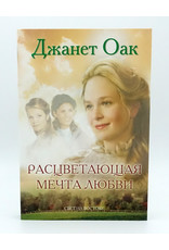 Расцветающая Мечта Любви, 6я Книга