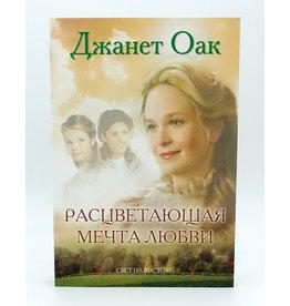 Расцветающая Мечта Любви, 6я Книга, Джанет Оак