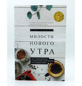 Милости Нового Утра, Пол Трипп