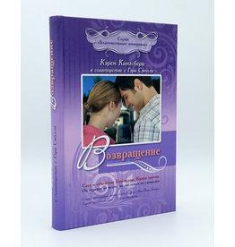 """""""Благочестивые Женщины"""", Возвращение, Книга 3, Кэрен Кингсбери"""
