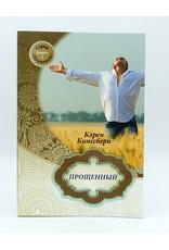 """Серия """"Первенец"""", Прощённый, Книга 2"""