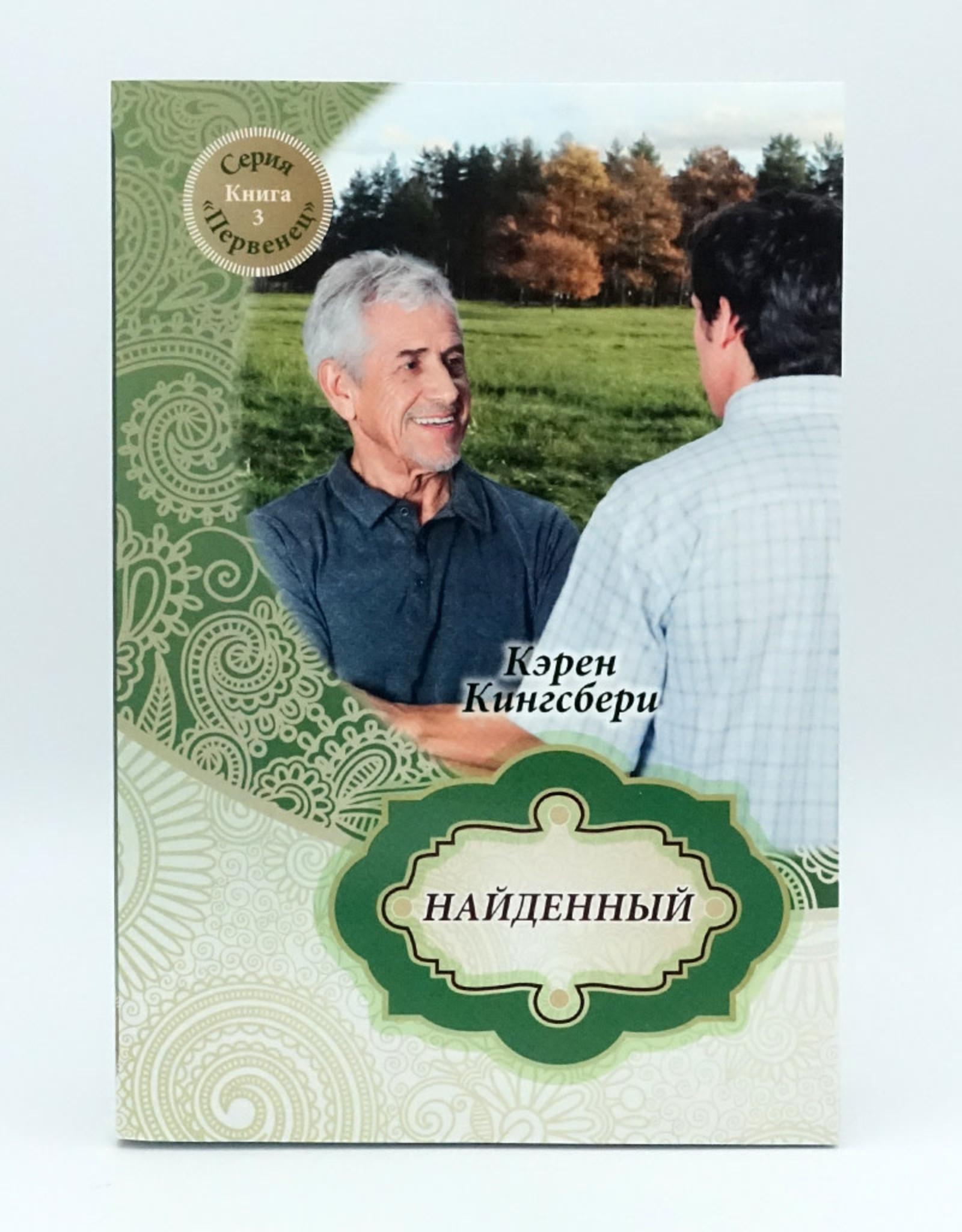 """Серия """"Первенец"""", Найденный, Книга 3"""