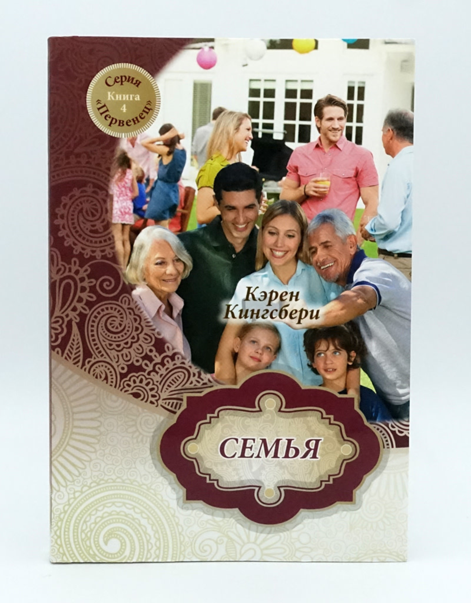"""Серия """"Первенец"""", Семья, Книга 4"""
