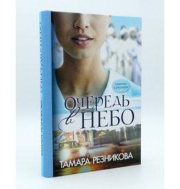 Очередь в Небо, Тамара Резникова