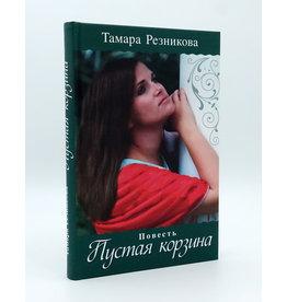 Пустая Корзина, Тамара Резникова