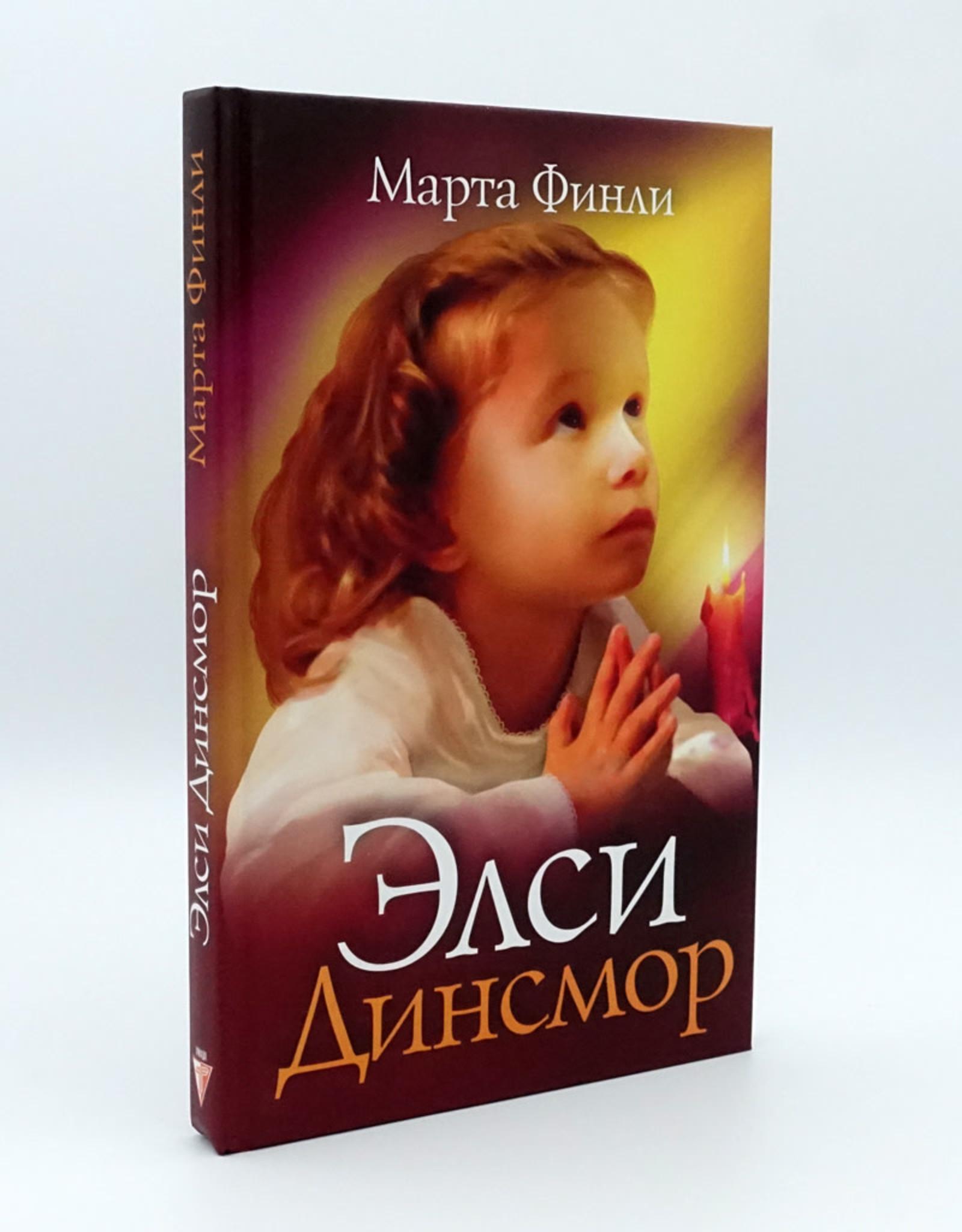 Элси Динсмор, Марта Финли