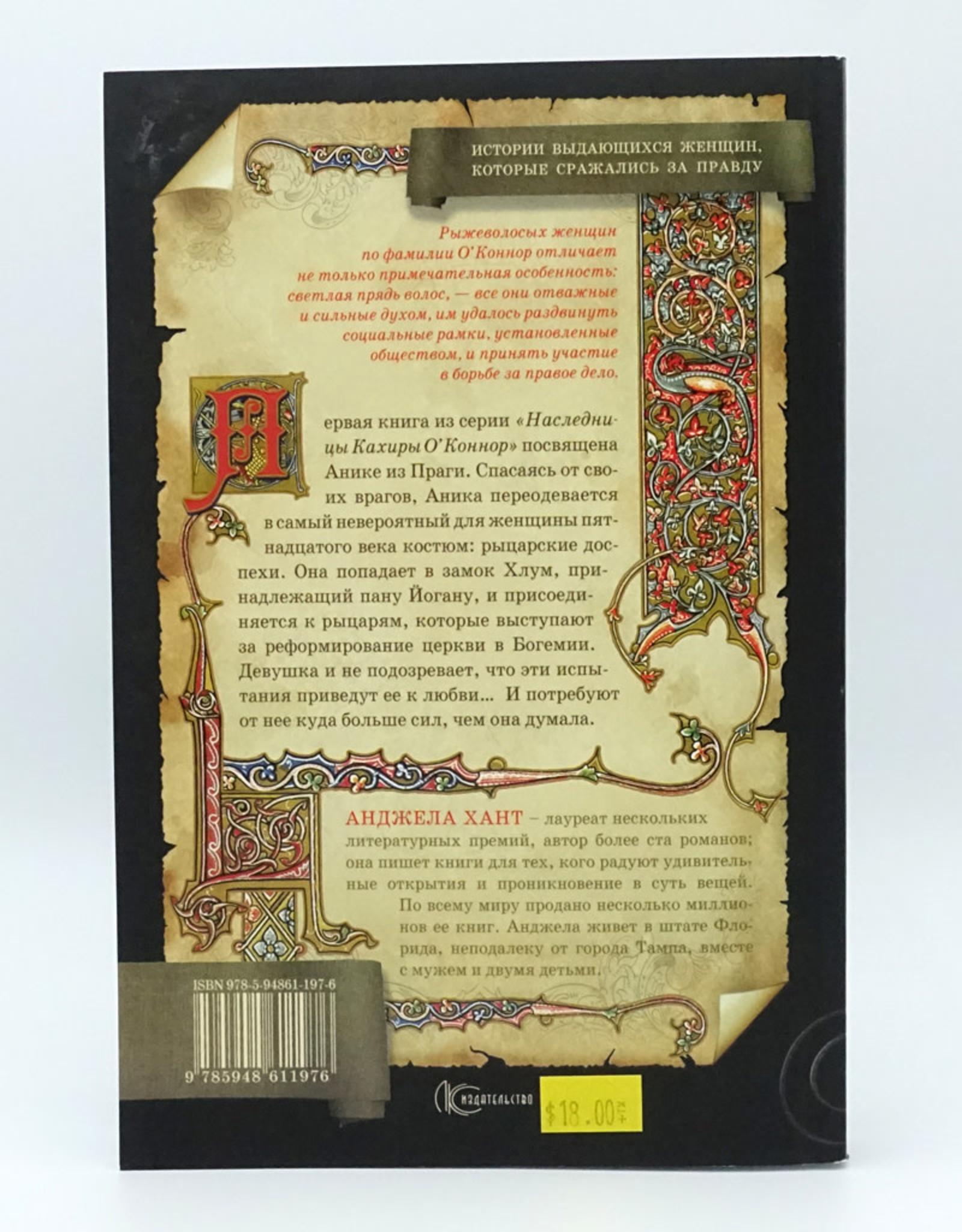 Серебряный Меч, Книга 1