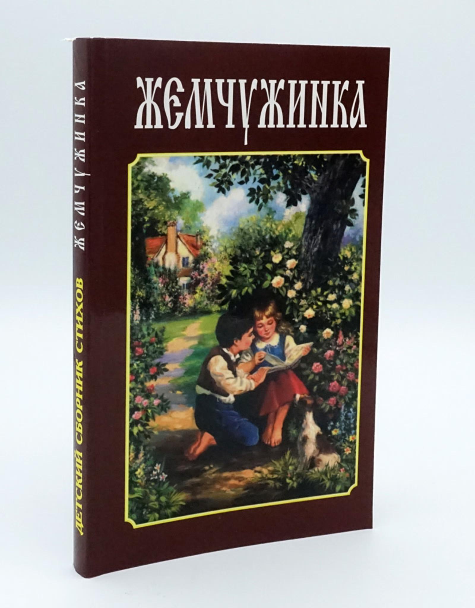Жемчужинка: Детский сборник стихов