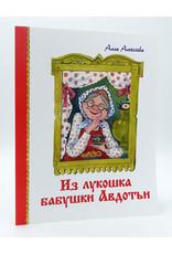 Из Лукошка Бабушка Авдотьи