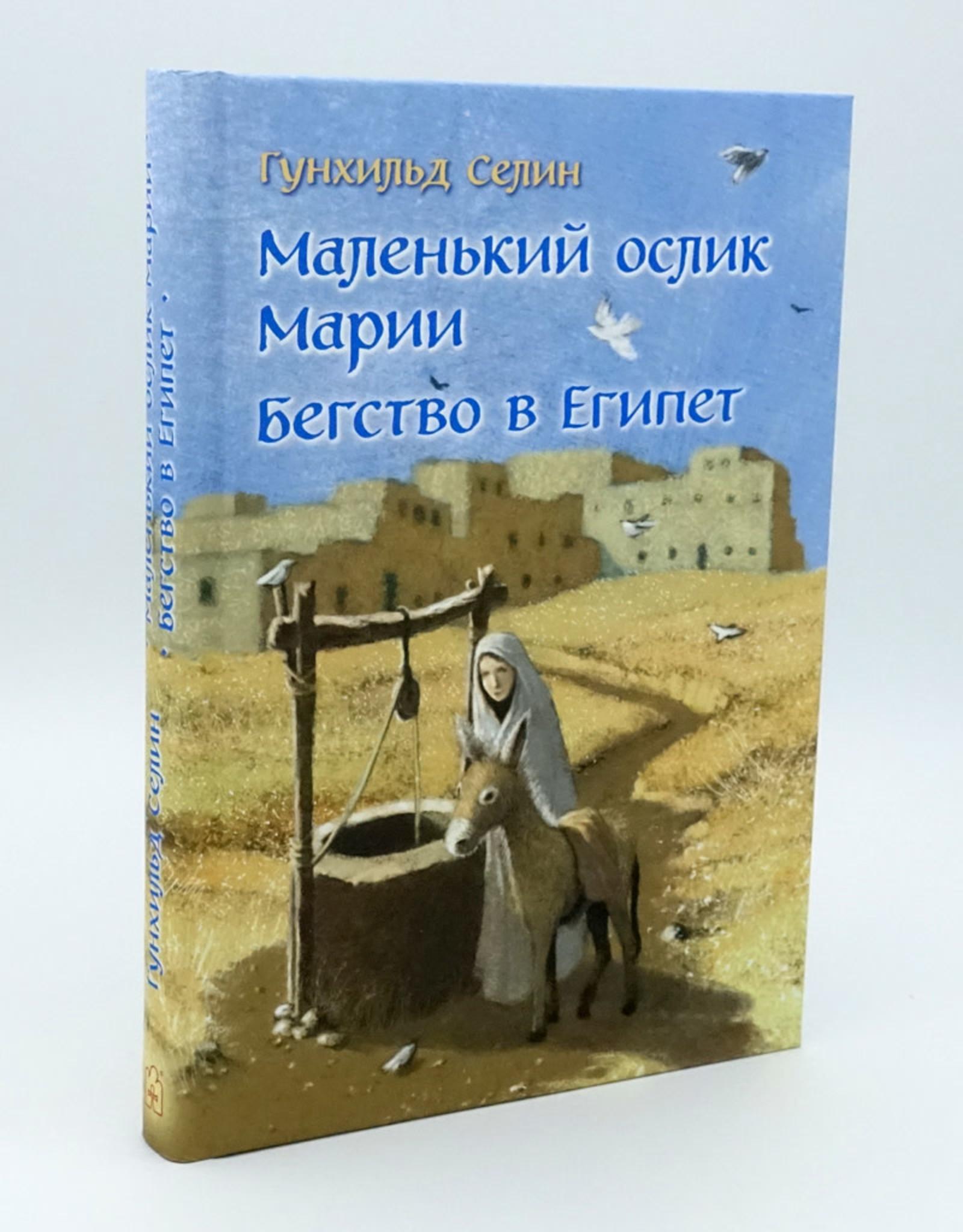 Маленький Ослик Марии, Бегство в Египет