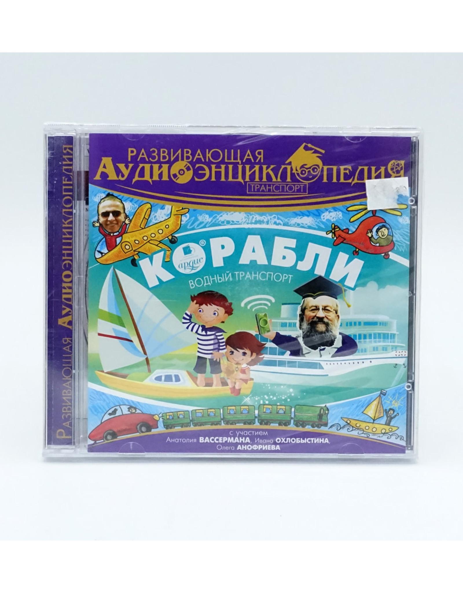 Аудио Книга, Корабли