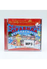 SALE: Аудио Книга, Правила Безопасности