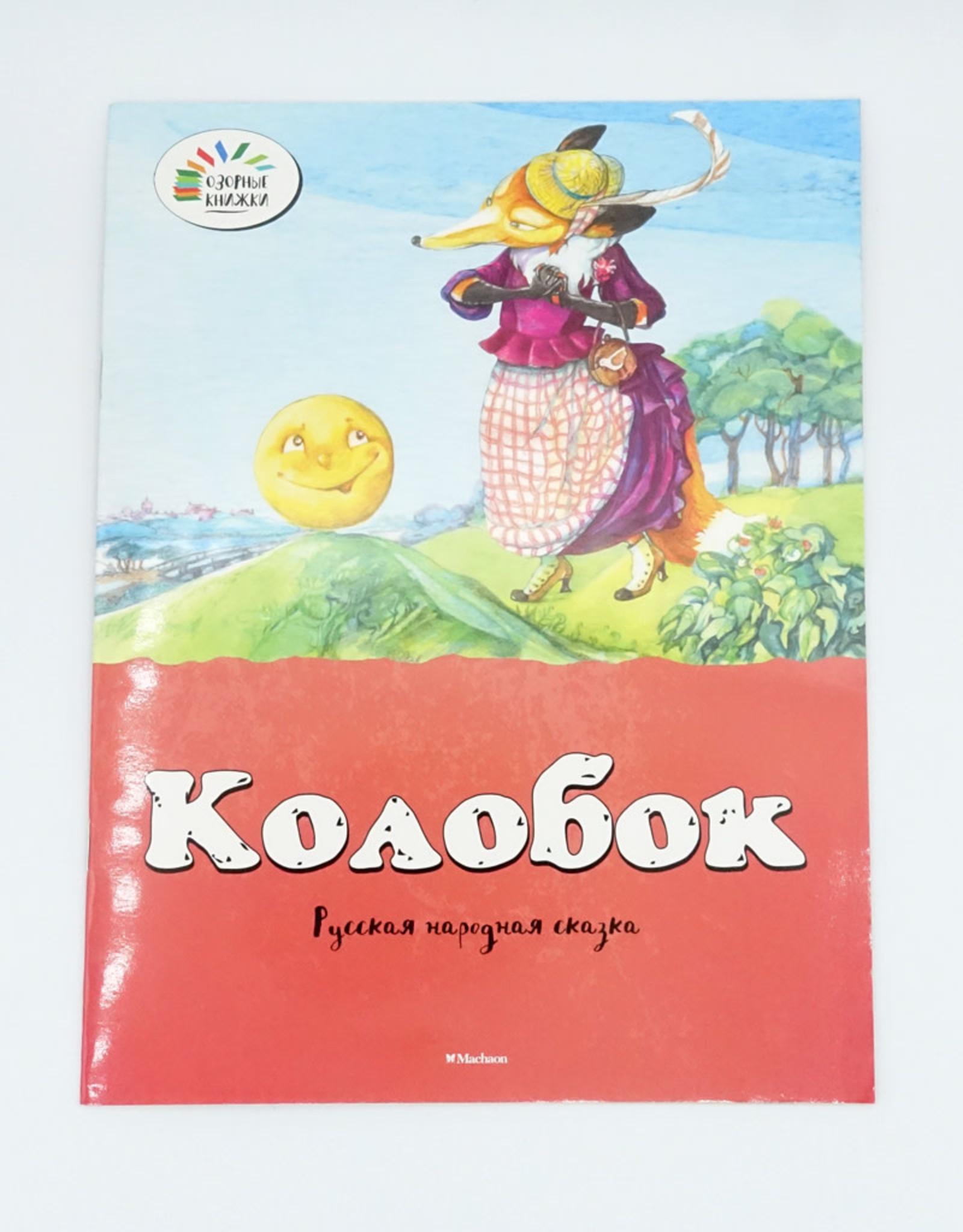 Колобок, Русская Народная Сказка