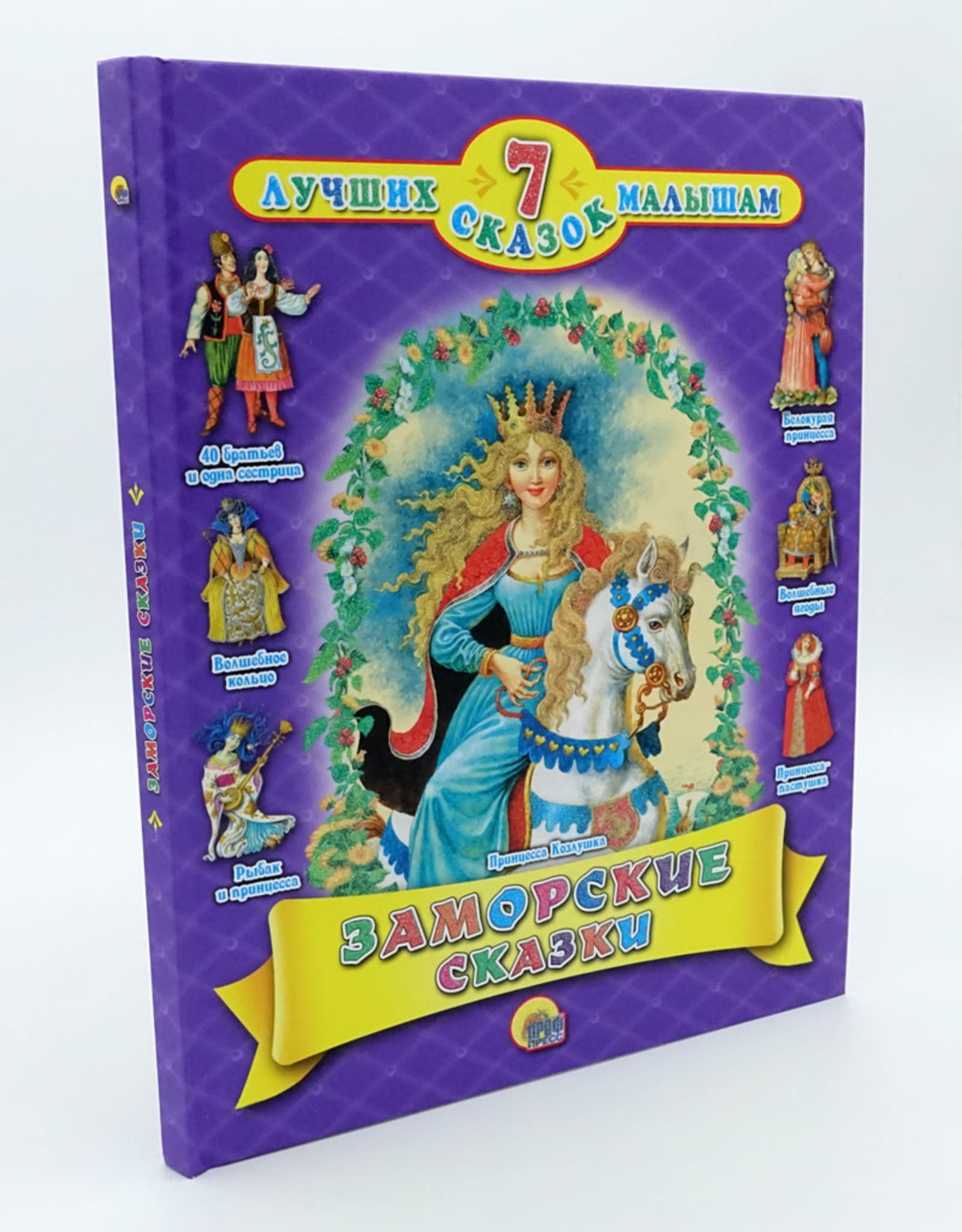 Заморские Сказки, Лучших 7 Сказок Малышам