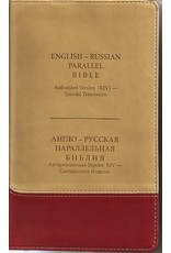 English-Russian Parallel Bible (KJV-SYNO), Index, Small,