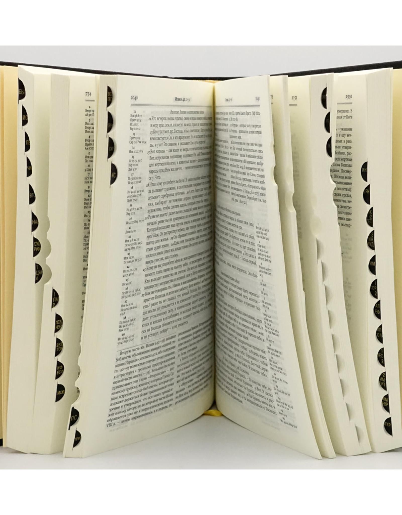 Библия с Комментариями (SYNO), Index, Small,