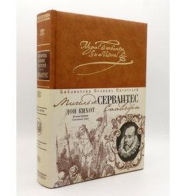 Дон Кихот, Библиотека Великих Писателей, Сервантес