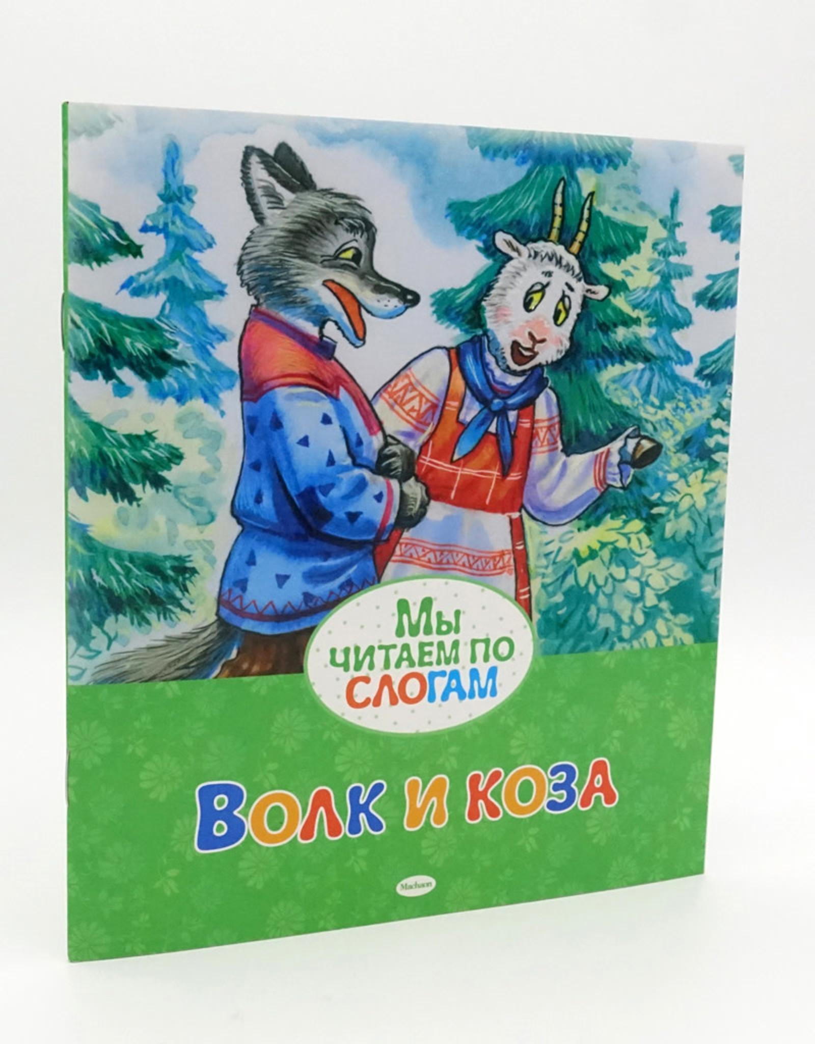 Мы Читаем По Слогам, Волк и Коза