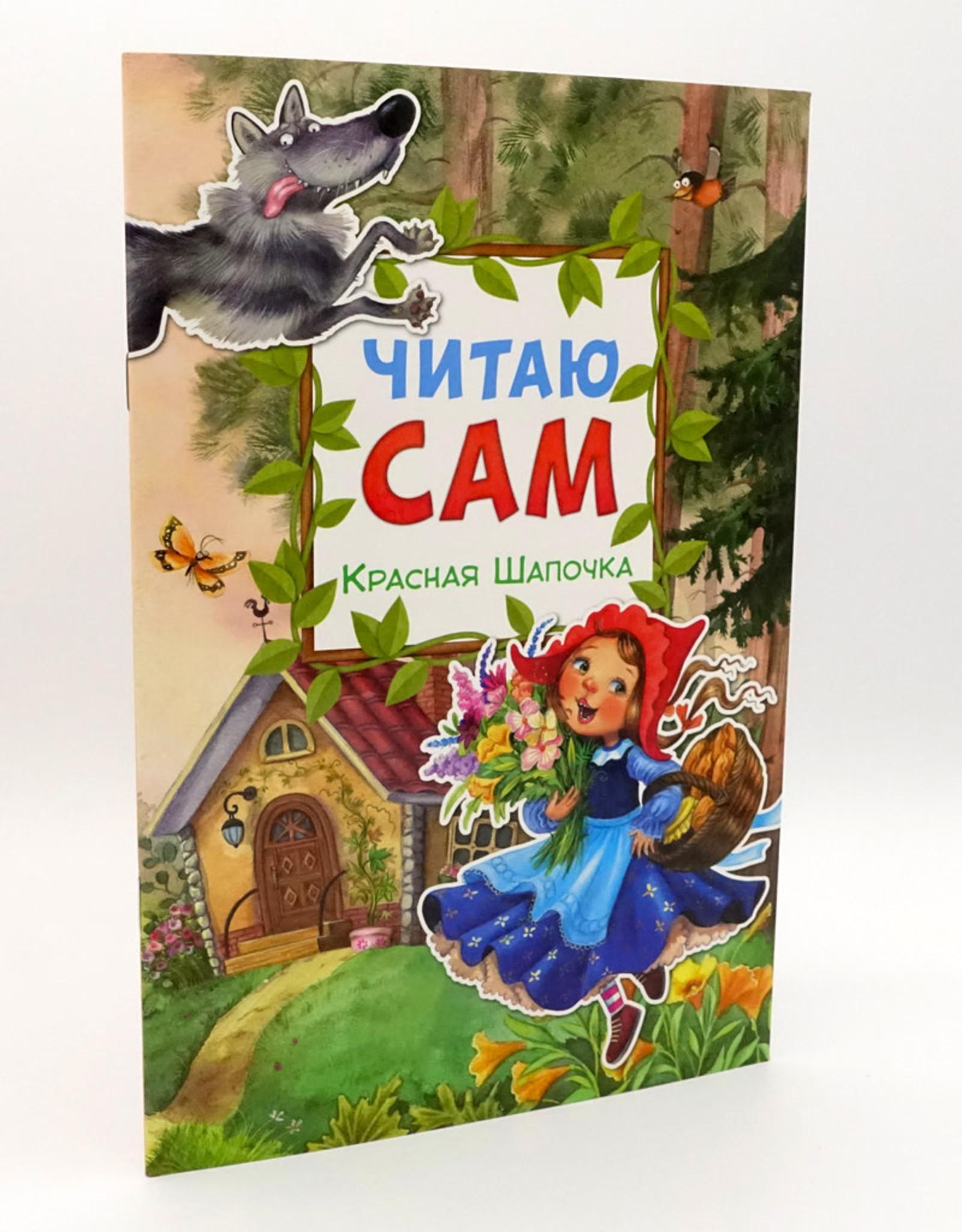 Читаю По Сло-Гам Красная Шапочка