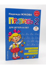Пропись, 3 книги Н. Жукова