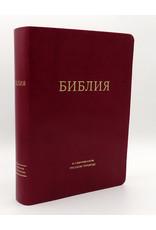 Библия, Современный Русский Перевод, Large,