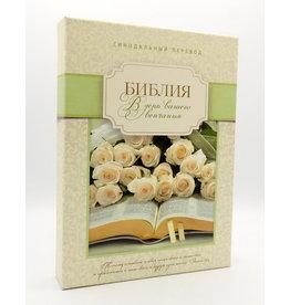 Библия, Каноническая (SYNO), Leather with Index, Wedding Edition