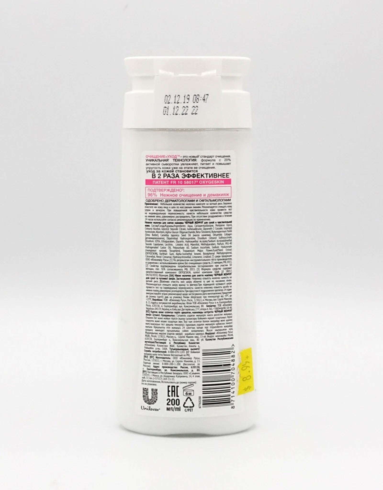 Черный Жемчуг Черный Жемчуг, Нежное Молочко для снятия макияжа