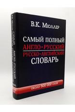 Самый Полный Англо-Русский Словарь, Мюллер