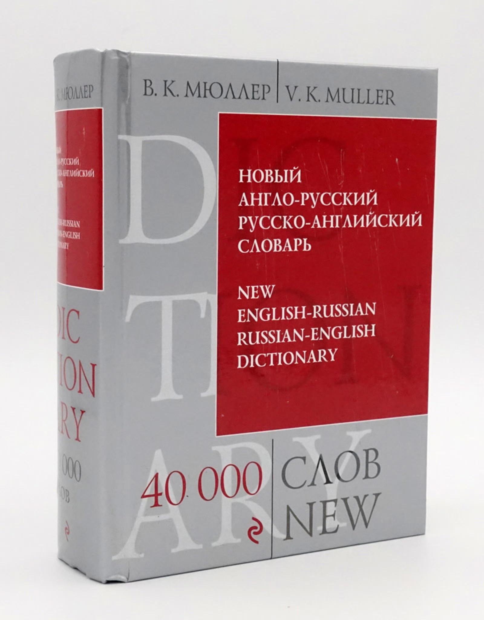 Англо-Русский, Русский-Английский Словарь 40,000 слов