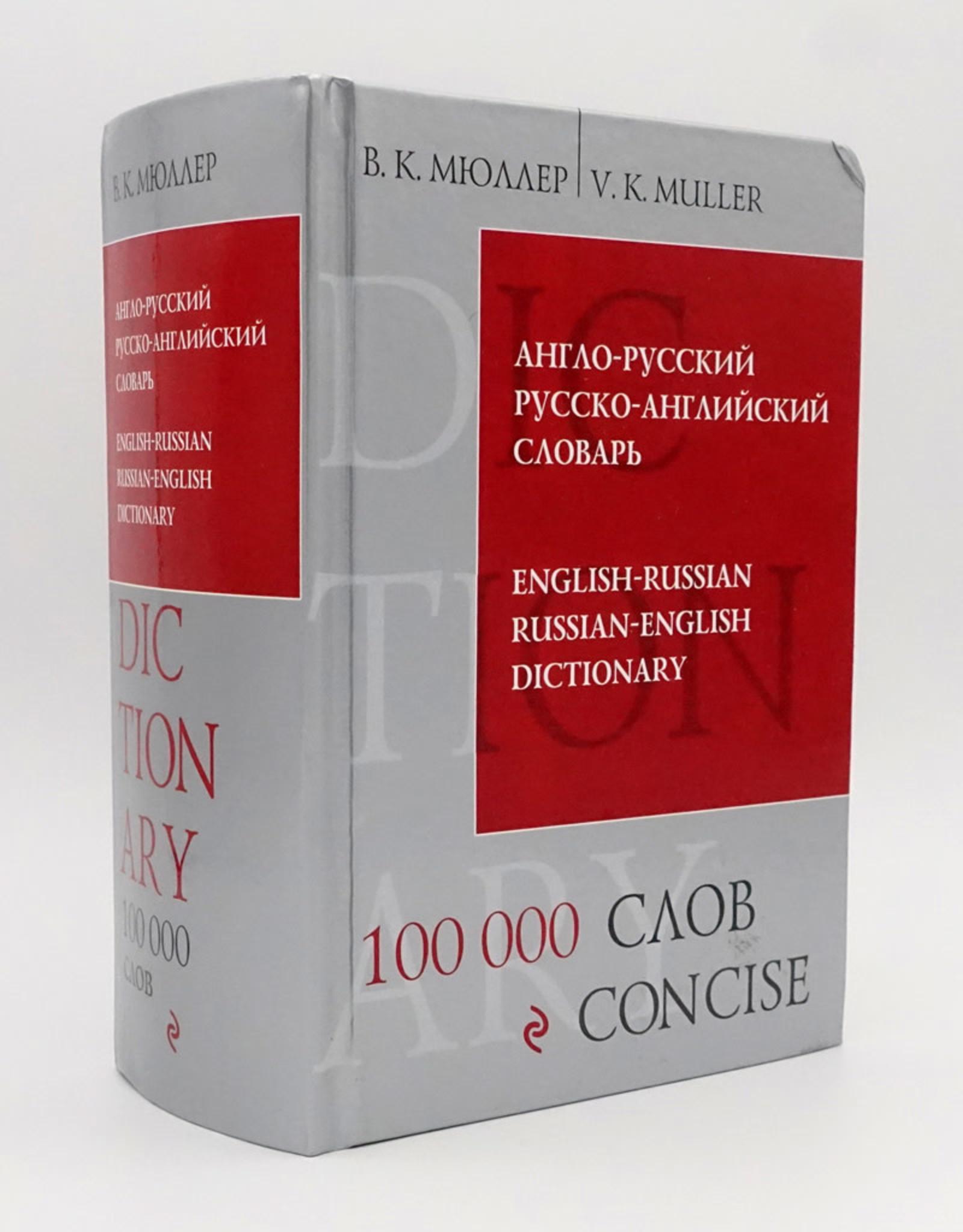 Англо-Русский, Русский-Английский Словарь 100,000 слов
