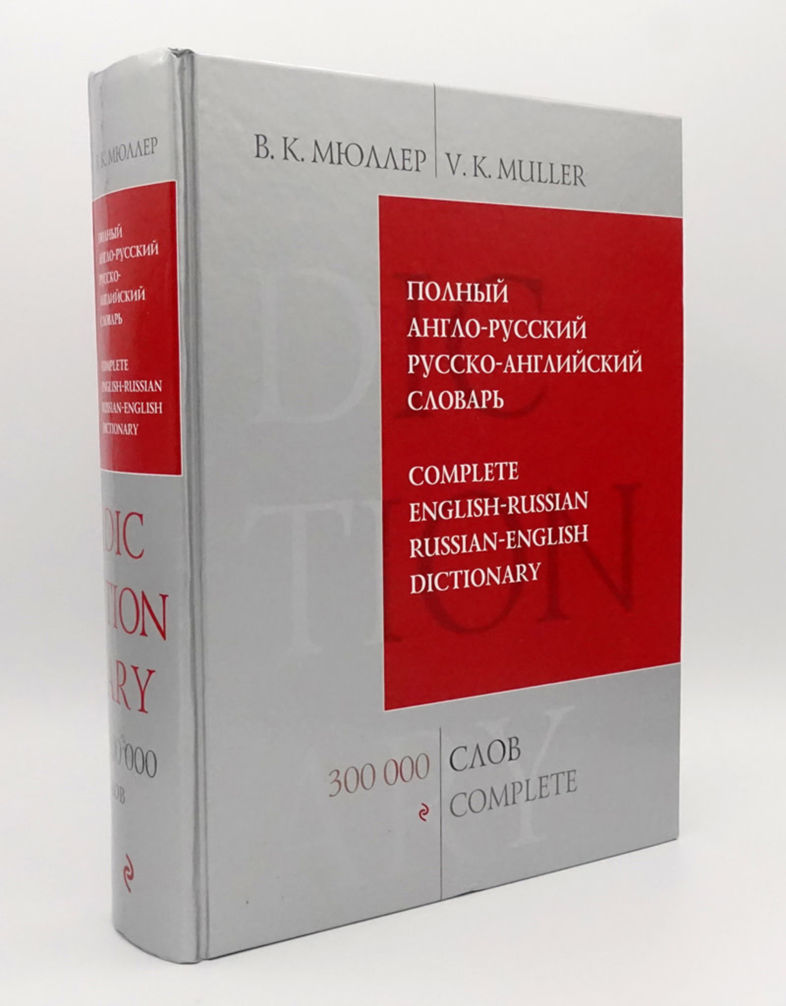 Полный Англо-Русский, Русский-Английский Словарь 300,000 слов