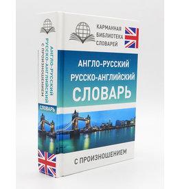 Англо-Русский, Русский-Английский Словарь с Произношением