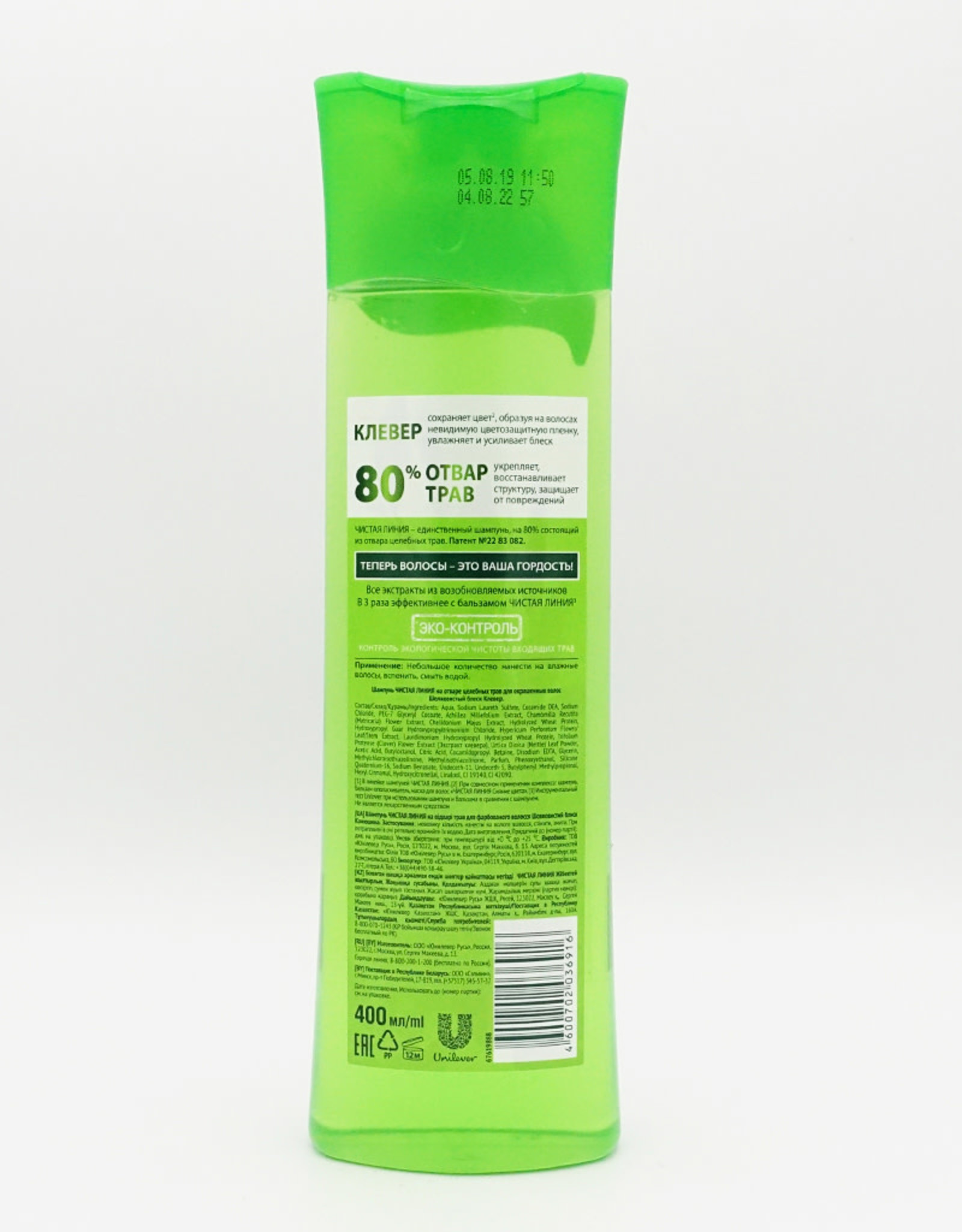 Чистая Линия Clean Line, Shampoo Silky Gloss, Clover 400ml