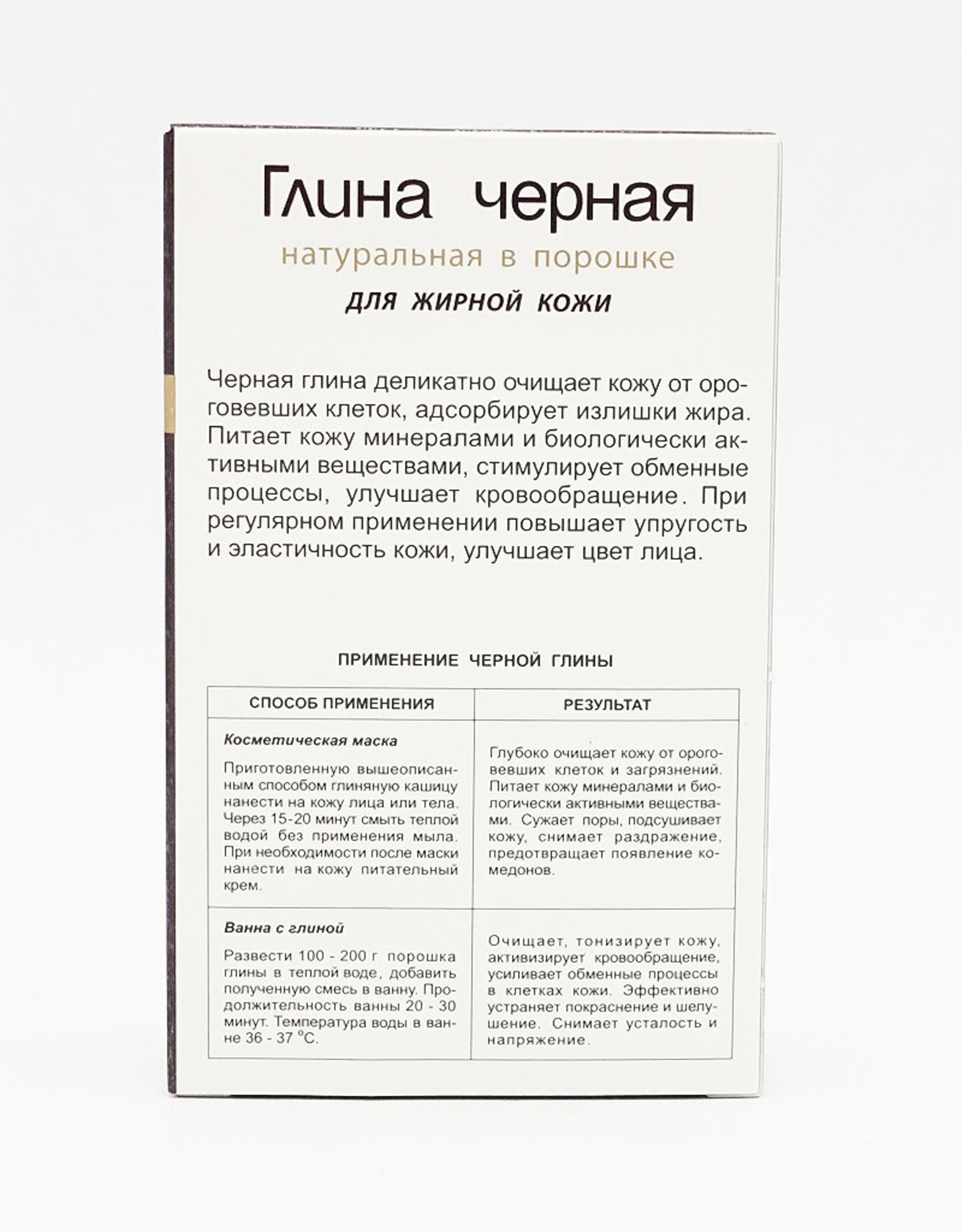 МедикоМед МедикоМед, Глина Черная