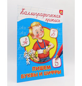 Calligraphic Copywriting, Writing Letters and Numbers in Russian