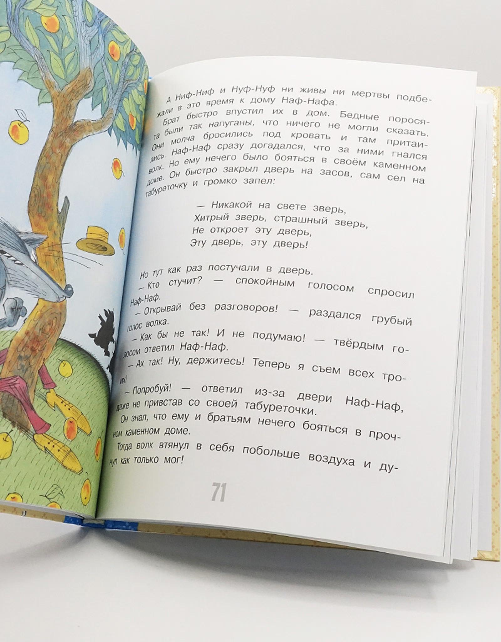 Весёлые Сказки в рисунках, Самые Лучшие Сказки