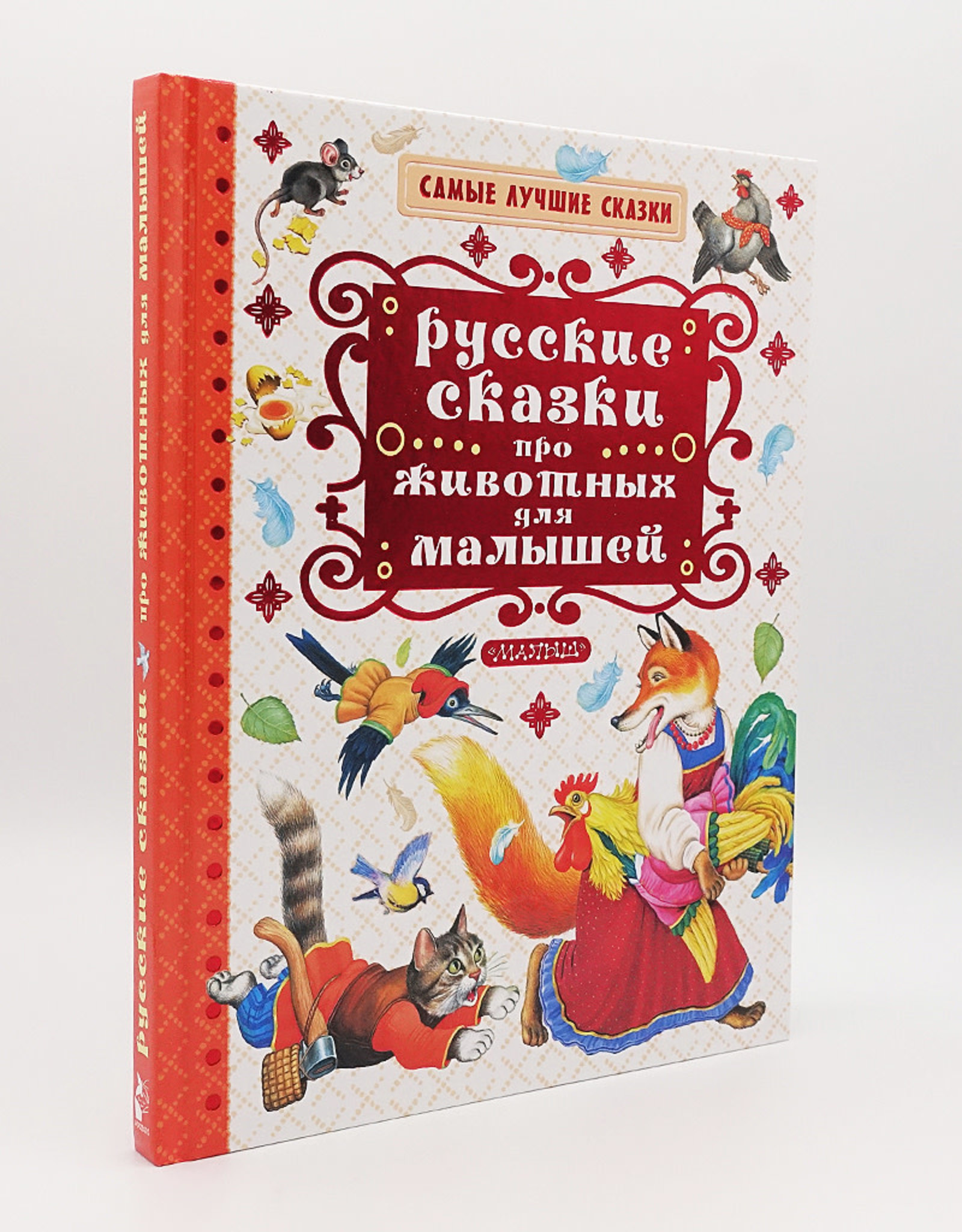 Russian Tales about animals for kids, The Best Tales