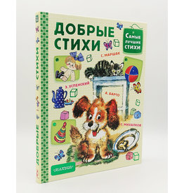 Good Poems, Best Poems in Russian