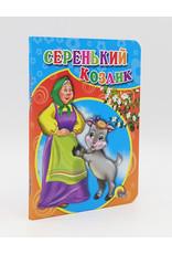 Мини Картонка, Серенький Козлик