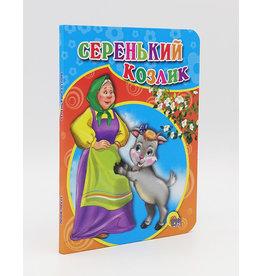 Mini Cardboard Book, Gray Goat