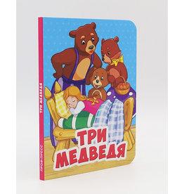 Mini Cardboard, Three Bears