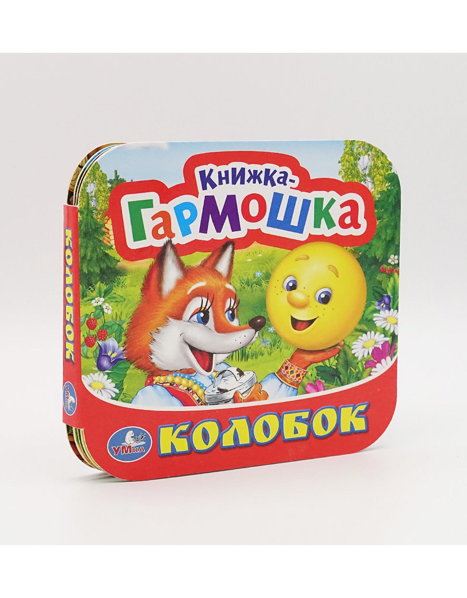 Книжка-Гармошка, Колобок