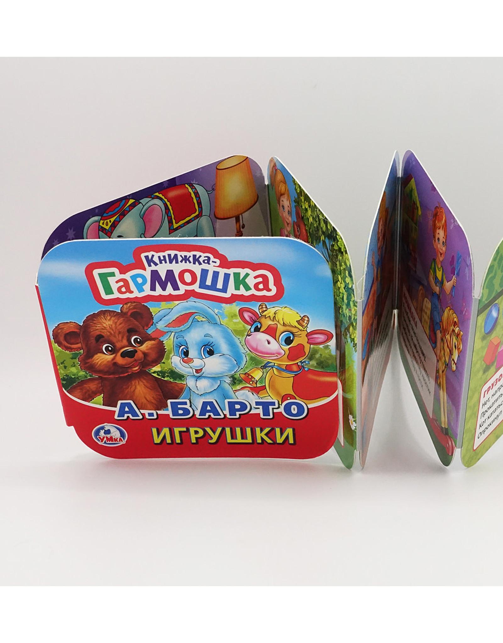 Книжка-Гармошка, А. Барто Игрушки