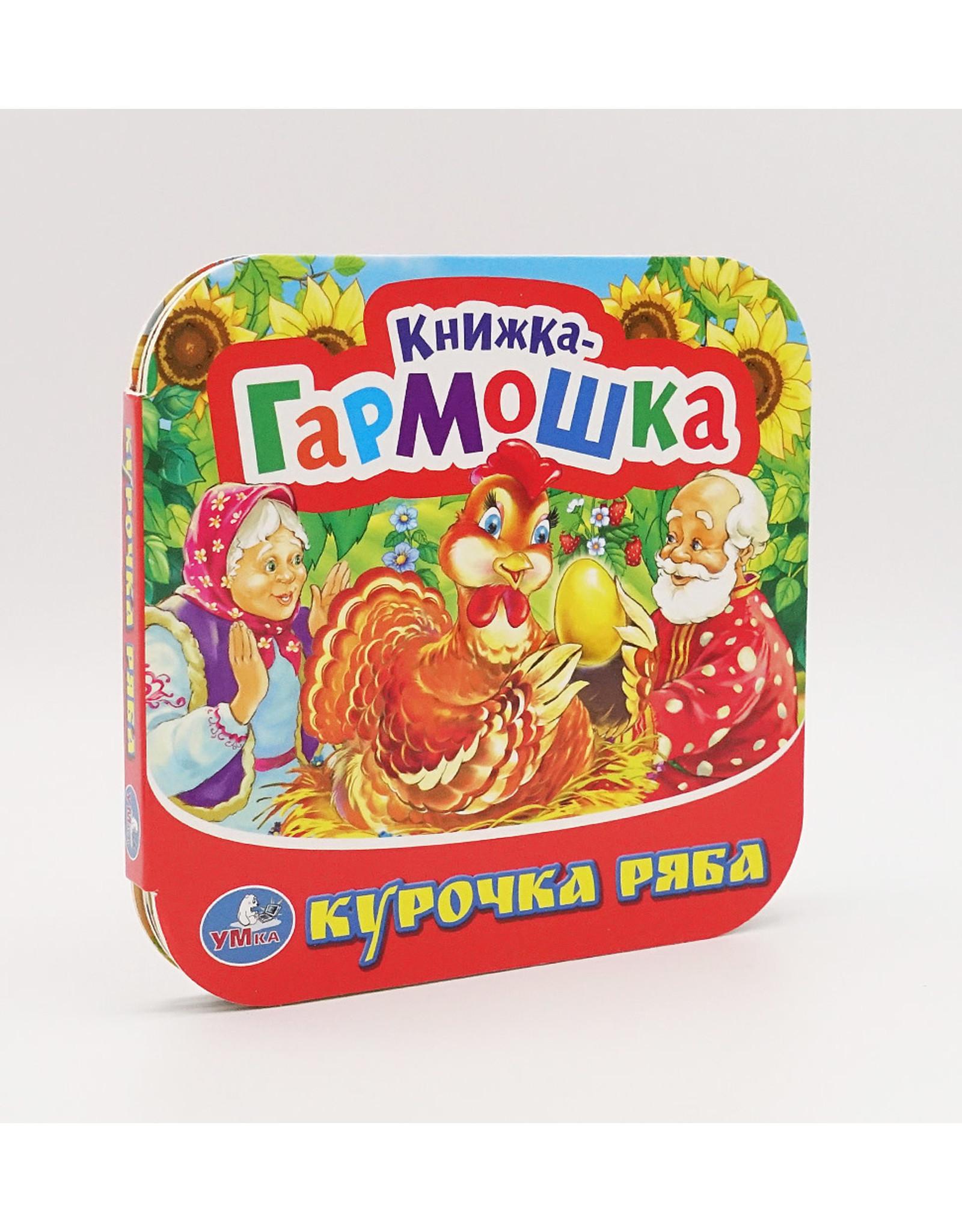Accordion Book, Ryaba Chicken