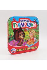 Книжка-Гармошка, Маша и Медведь